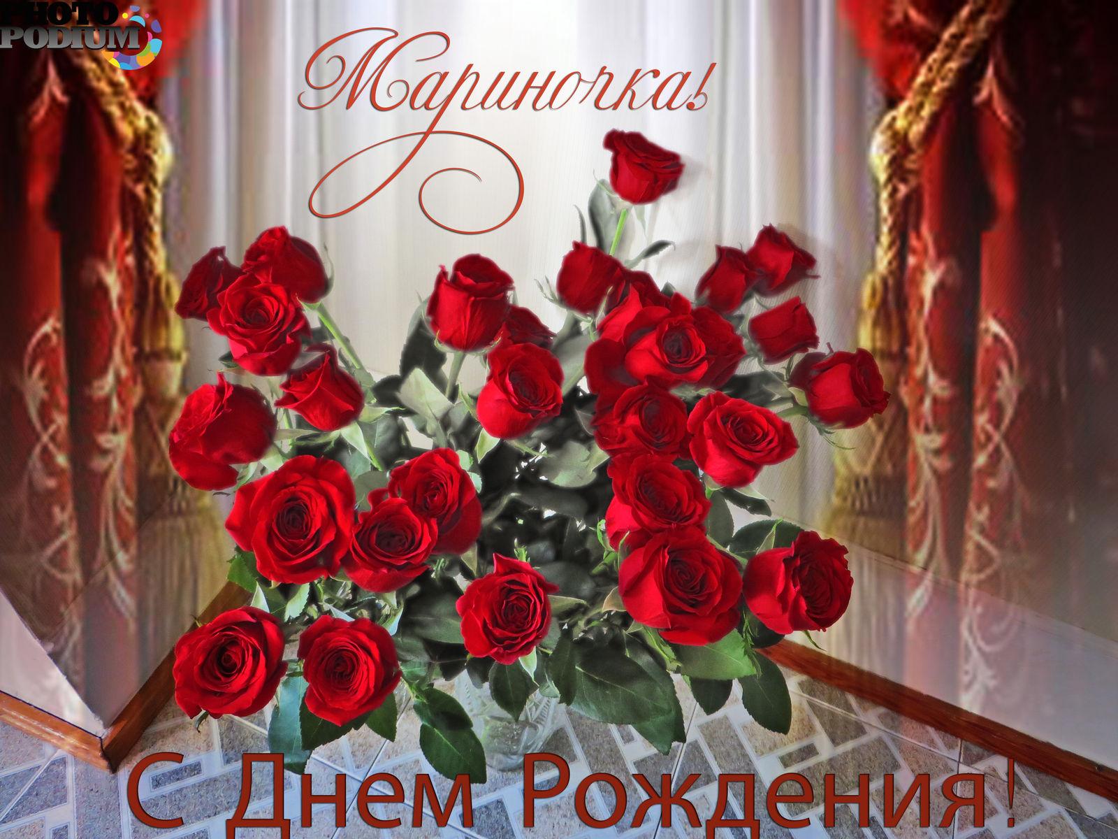 Поздравления с днем рождения к имени марина