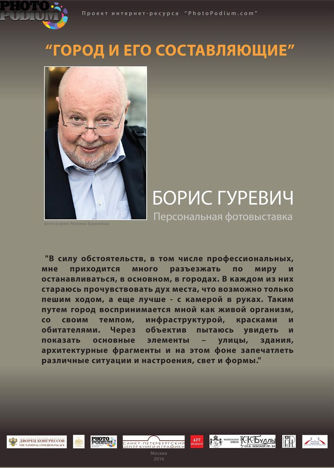 gurevich new thesis