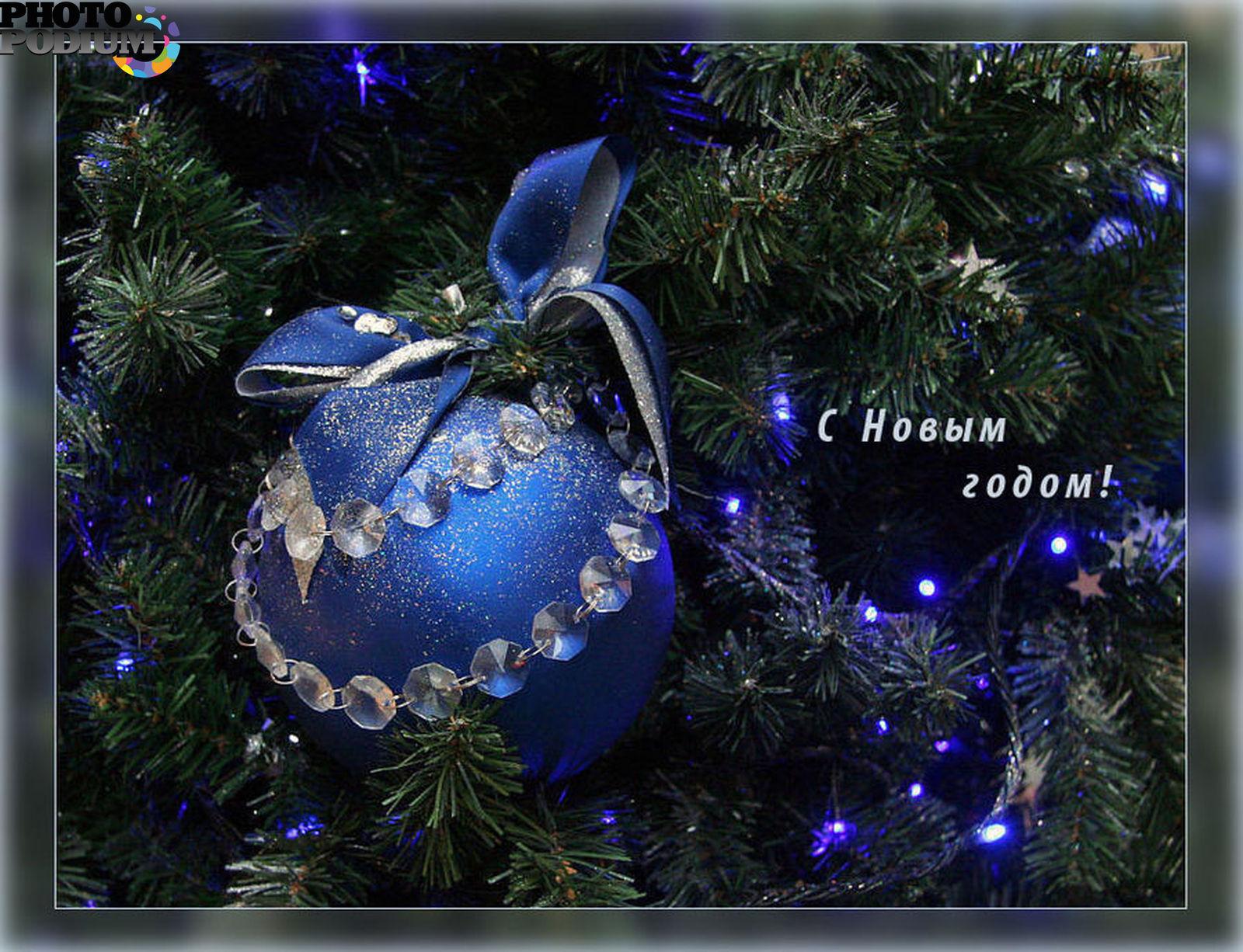 С наступающим новым годом красивые картинки