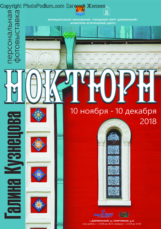 Alphabet, Text, Building, Architecture, Book